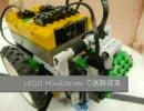 【やれば】LEGOロボットが迷路探索【できる子】