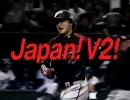 【侍JAPAN】アサヒビールCM Japan! V2!【2009 WBC優勝】