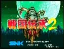 「S」 戦国伝承2 / SNK (1992) [