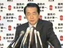 2009.3.26 民主党・菅直人代表代行の記者会見