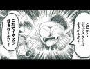 コロコロ好き(ryがUSDX漫画描いてみた「銀ねが編(後編)」