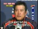 WBC連覇 日本各地の反応 など