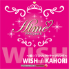 都度課金動画☆パラパラ♥ WISH ~姫☆プロジェクトテーマソング~ /KAHORI