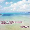 都度課金動画☆パラパラ♥ KISS KISS ~恋したあの夏~ /ICHIDAI