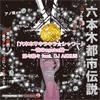 都度課金動画☆パラパラ♥ 六本木♥キラキラ☆シャワー ~夜のageha嬢~  /輝々羅々 feat. DJ AKKUN