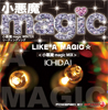 都度課金動画☆パラパラ♥ LIKE A MAGIC☆ 小悪魔magic MIX /ICH...