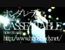 ホンダレディ「CASSETTABLE」スポットCM(1min ver.)