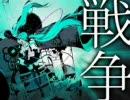 【歌ってみた】 恋は戦争 【えいちぴよこ】 thumbnail