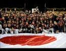 【WBC】 We Are The Champion 【2009】