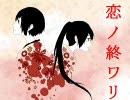 【和音マコ】 恋ノ終ワリ 【オリジナル】