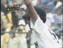 [高校野球] 1998 横浜 vs PL学園 その1