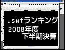 .swfランキング 2008年度下半期決算(偽物の予告編)