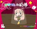 【巡音ルカ】ミラクルのぼり棒【アレンジ曲】