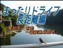 【車載動画】長野~奈良~静岡 (その5)一宮市~米原市