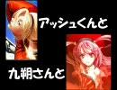 【MUGEN】アッシュくんと九朔さんと 第33話【ストーリー】