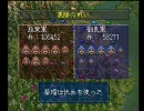 三国志5~厳白虎の野望~Part8