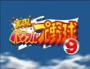 【パワプロ】実況パワフルプロ野球9 オープニング【画質テスト】
