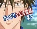 テニスの王子様 テニプリラジオ体操第一