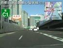 【車載動画】東名高速道路 東京IC→首都高速7号小松川線 一之江出口