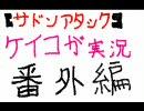 【サドンアタック】ケイコが実況 番外編