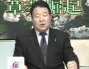 チャンネル桜が6月より24時間放送に?