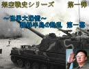 架空戦史シリーズ  第一弾  ~朝鮮半