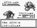 【初代ポケモン】私は最強種ファルコンを育てている【その12】
