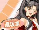 人気の「リトルバスターズ!」動画 5,840本 - Fateバスターズ!EX(リトバスOPパロ)