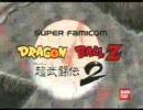 [SFC] ドラゴンボールZ 超武闘伝2 CM