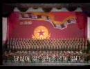 【北朝鮮】あなたがなければ祖国もない【軍歌】