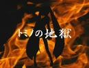 【初音ミク】トミノの地獄【西条八十】