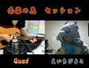 【セッション】 奈落の花 【Quad & えいちぴよこ】 thumbnail