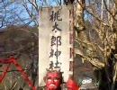 行こうよ! まったり散歩  ~桃太郎神社(愛知県犬山)~