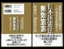 大日本帝国憲法現存論(質疑応答編)南出喜久治