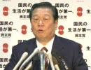 民主党・小沢一郎代表記者会見(2009年4月7日)