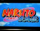 NARUTO OP CLOSER / 井上ジョー 1.5倍速ver