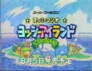 [SFC] ヨッシーアイランド Yoshi's Island CM