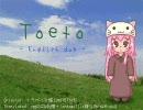 【巡音ルカ】トエト英語版(Toeto -English dub-)【歌わせてみ...