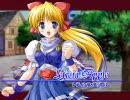 【PS2版】 PrincessHoliday~転がるりんご