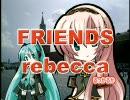 【巡音ルカ】フレンズ REBECCA IV ~Maybe Tomorrow~ より