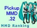 【MikuMikuDance】Pickupランキング.32 (03/30~04/12)【MMD...