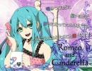 【むっち】 ロミオとシンデレラ歌ってみた