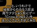 鬼畜死にゲー「Crow In Hell2」を友人の爺にやらせた結果がこれ その1 thumbnail