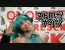 【踊ってみた】ストロボナイツ【yumiko fe