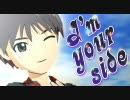 アイドルマスター 真 【I'm your side】