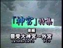 5(伊勢)神宮特集 -暴走246-金森由利子・芳賀優子・大高未貴