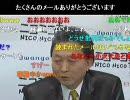 民主党・鳩山由紀夫幹事長がニコニコ生討論会に登場!Part4