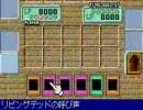 王様の積み込みコンボ(遊戯王DM6)