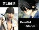 神谷浩史・小野大輔のDearGirl ~Stories~ 第106話