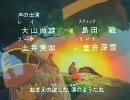 懐かしアニメ最終回特集第1弾
